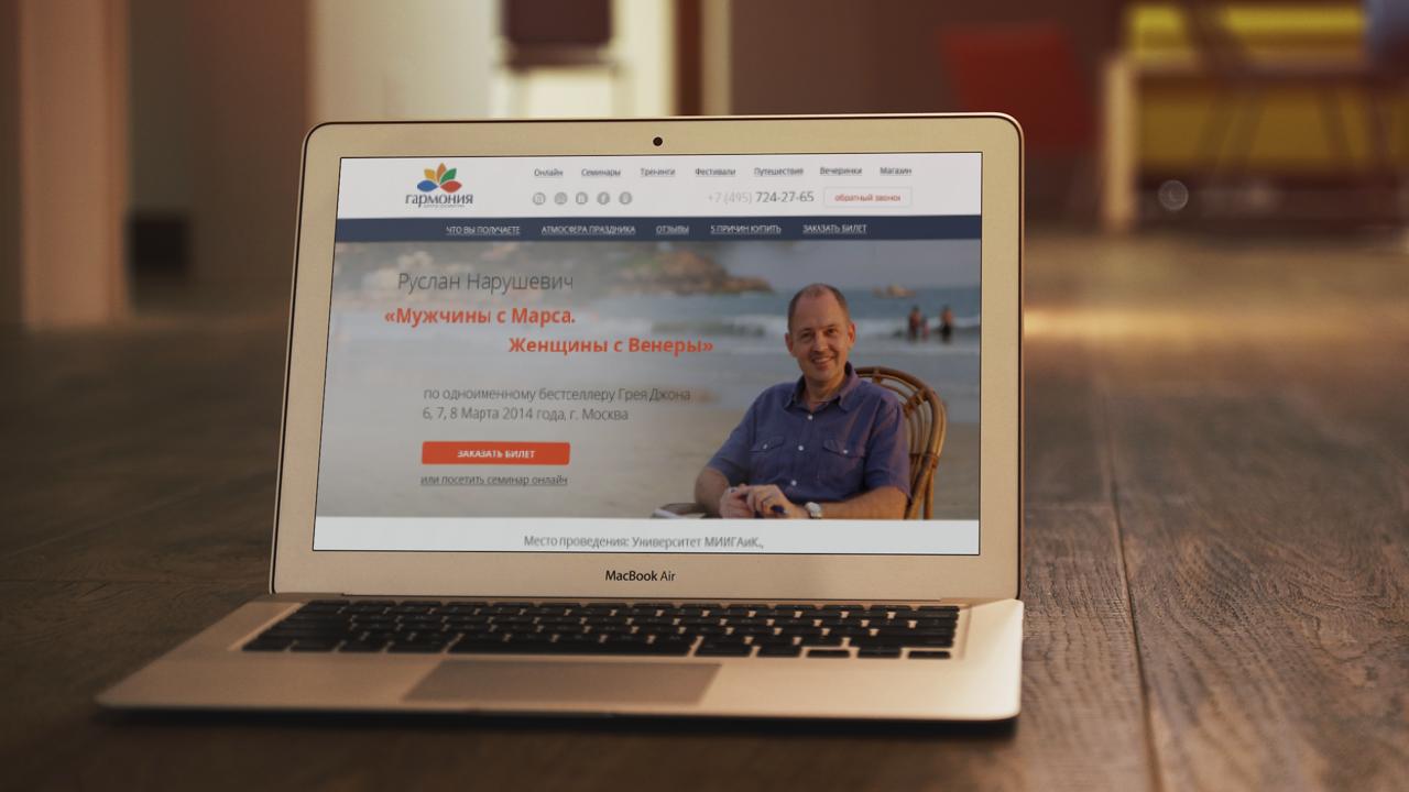 Разработка сайта для ЦР «Гармония»