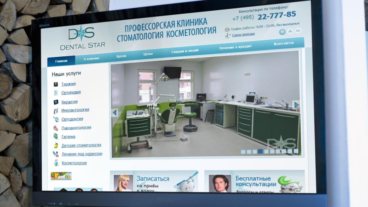 Сайт dentalstar